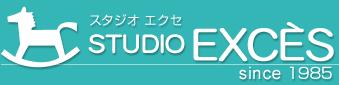 京都市で幼児教育をお探しならスタジオエクセへ | 個人幼児教室 小学校受験 幼稚園受験