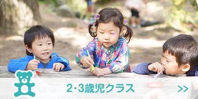 2・3歳児クラス