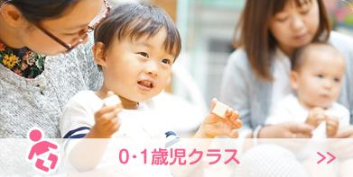 0・1歳児クラス