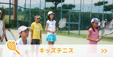 キッズテニス